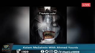 رعب أحمد يونس ( تجارب حقيقية 7 ) فى كلام معلمين على الراديو9090