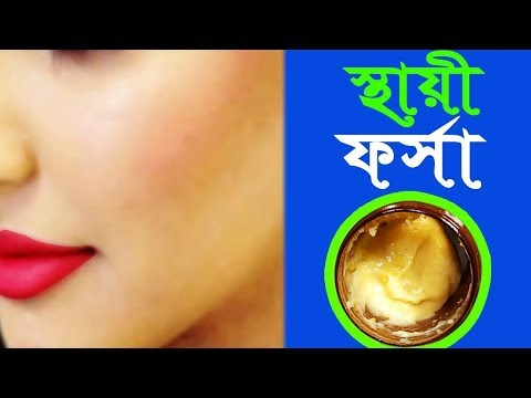 Xxx Mp4 Bangla Rupchorcha মুখ ফর্সা করার উপায় Oily Skin Care Tips Bangla Beauty Tips For Fairness 3gp Sex