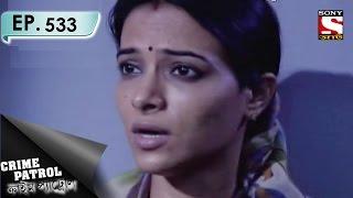 Crime Patrol - ক্রাইম প্যাট্রোল (Bengali) - Ep 533 - Victim  (Part-2)