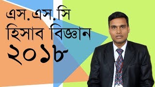SSC Exam Preparation Tips 2018 : Accounting