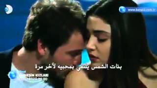 بنات الشمس الحلقة 39 والأخيرة اعلان 1 مترجم