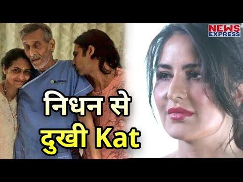 Xxx Mp4 Vinod Khanna के निधन पर Katrina Kaif ने जताया दुख Share कि ये Video 3gp Sex