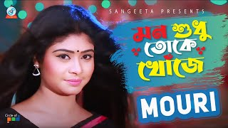 Mon Shudhu Toke Khoje by Mouri    Sangeeta (Eid Exclusive)