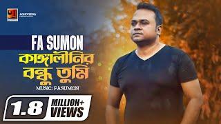 Kangalinir Bondhu | by FA Sumon | Official Lyrical Video | ☢☢ EXCLUSIVE ☢☢