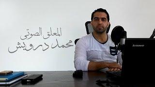 رسالة هامة من محمد درويش   المعلق الصوتي لقناة MED TUBE