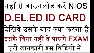 Download NIOS D.EL.ED Identity CARD, उसके बाद क्या करना है, Required for Exam | Your Online Partner
