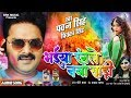 PAWAN SINGH   Bhaiya Rangle Naya Saari - भईया रंगले नया साड़ी   Superhit Bhojpuri Holi Song 2020