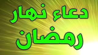 دعاء نهار شهر رمضان المبارك - ادعية رمضان
