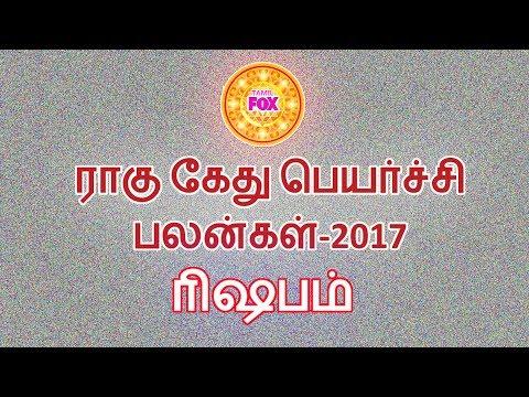 Xxx Mp4 RAHU KETHU PEYARCHI 2017 RISHABAM ராகு கேது பெயர்ச்சி பலன்கள் 2017 ரிஷபம் 3gp Sex