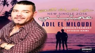 Adil El Miloudi New Single 2016 3jbtini سفير الثرات الشعبي عجبتيني