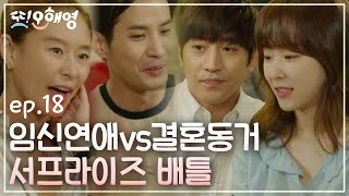 Another Miss Oh 에릭, 또 오해영 속 마지막 4자 어록 ′올라가자′  160628 EP.18
