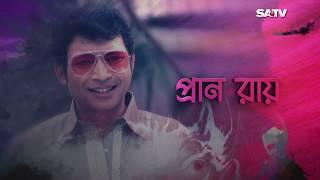 Bangla Natok MON CHUYECHE MON Episode 19 | (মন ছুঁয়েছে মন - পর্ব-১৯) | SATV