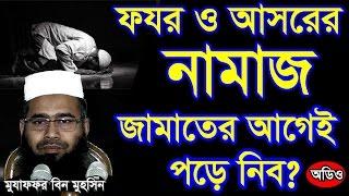 Bangla Waz Foroz O Asorer Namaz Jamater Agei Pore Nibo? by Mujaffor bin Mohsin