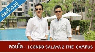 คิด.เรื่อง.อยู่ Ep.211 - รีวิวคอนโด i Condo Salaya 2 The Campus