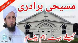 "Bht Ahm Topic ""Christian Baradari Kay Lye "" By Mufti Tariq MAsood"