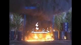 المسلسل السوري الغدر  الحلقة 4