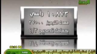 افتتاح قناة نسائم الرحمه والتردد الجديد.للرحمه