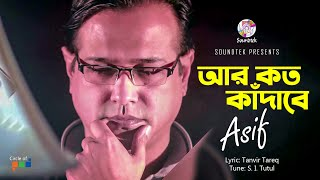 Aar Koto Kadabe - Asif Akbar Video Song - Soundtek