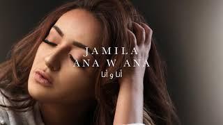 جميلة - أنا و أنا   Jamila - Ana w Ana