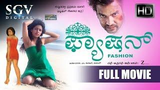Fashion (ಫ್ಯಾಷನ್) - 2016 (HD) | New Kannada Full Movies | Gagan Nimesh