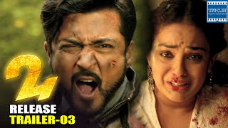24 Telugu Movie Release Trailer 03 | Suriya | Samantha | Nithya Menen | TFPC