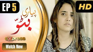 Drama | Piyari Bittu - Episode 5 | Express Entertainment Dramas | Sania Saeed, Atiqa Odho