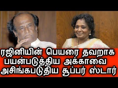 தமிழிசையை அசிங்கபடுதிய சூப்பர் ஸ்டார் Political News Tamil Cinema News Latest Tamil News