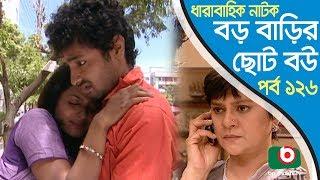 Bangla Natok | Boro Barir Choto Bou | EP-126 | Shampa Reza, Gazi Rakayet, Tamalika Karmakar