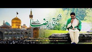 Shukria Mola Raza (as)   Mir Hasan Mir     New Manqabat 2017-18.