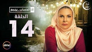 El Hessab Ygm3 / Episode 14 - مسلسل الحساب يجمع - الحلقة الرابعة عشر