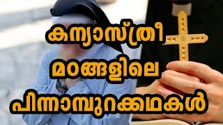 Sister Mary Chandy Writes About Convent Life And Escape | Oneindia Malayalam