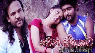 Wena Hithakata - Athula Adikari New Music Video (Full HD)