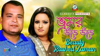 Bhromor Ure Ure - Beauty & Rashed Zaman - Full Video Song