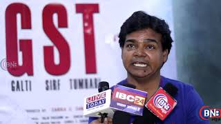 DABBANG MOVIE FAME ACTOR BHAYA JI SMILE INTERVIEW BY NEW FILM GST