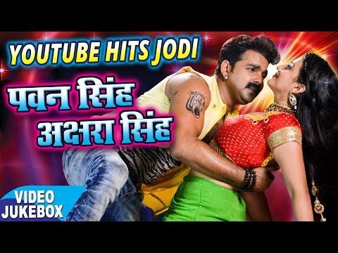 Xxx Mp4 YouTube का सुपरहिट जोड़ी Pawan Singh Akshara Singh Most Popular On Youtube Video JukeBOX 3gp Sex