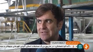 Iran Recycling plastic waste to plastic fibers, Juybar county بازيافت پلاستيك و ساخت الياف مصنوعي