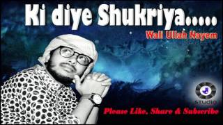 Ki diye shukriya | Waliullah Nayem | Islamic song | Hamd