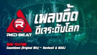 REDBEAT NONSTOP CLUB MIX | EP.2 | รวม เพลงแดนซ์ ตื้ดๆ มันส์ๆ ในผับ 2016-2017 จากดีเจระดับโลก