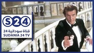 وفاة بطل أفلام جيمس بوند السابق - أخبار خاصة - صباحات سودانية