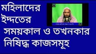Mohilader iddot Part 2 By Motiur Rahman Madani