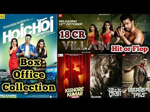 Xxx Mp4 Box Office Collection Hoichoi Unlimited Villain Kishore Kumar Junior Ek Je Chilo Raja Boymkesh Gotro 3gp Sex