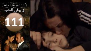 مسلسل و يبقى الحب - الحلقة 111