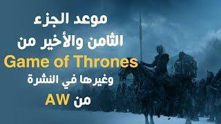 موعد الجزء الثامن والأخير من Game of Thrones وغيرها في النشرة من AW