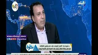 شريف جاد يوضح أهمية التعاون الأمني بين مصر وروسيا