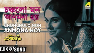 Choncholo Mon Anmona Hoy | Adwitiya | Bengali Movie Video Song | Hemanta Mukherjee, Lata Mangeshkar
