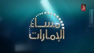 مساء الامارات 05-01-2017 - قناة الظفرة