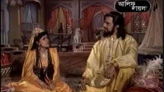 Alif Laila Full Bangla Dubbing (আলিফ লায়লা বাংলা পূর্ণ সিরিজ) part-2