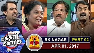 (01/04/17) Makkal Mandram|Political Parties -Why should you vote for us in RK Nagar Bypoll?(Part-II)