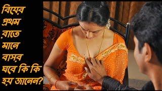 বিয়ের প্রথম রাতে কি কি হয় ? এই নিয়ে জানালেন কয়েকজন দম্পতি ।। Ruposhi Bangla Tv ।।