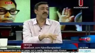 Ajker Bangladesh, 01 November 2016